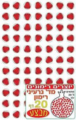 Pomegranate Seeds Stickers for Rosh HaShana