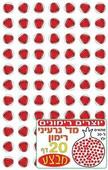 Pomegranate Seeds Stickers for Rosh HaShana