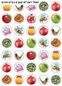 Rosh HaShana Symbols Stickers