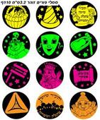 Purim Symbols Fluorescent Stickers