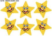 Star of the Week Hebrew Encouragement Metallic Stickers