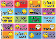Rectangular Smiley Hebrew Encouragement Stickers