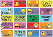 Rectangular Smiley Hebrew Encouragement Stickers