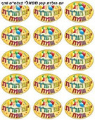 Metallic Yom Huledet Sameach (Happy Birthday in Hebrew) Stickers