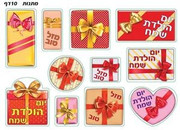 Happy Birthday Gift Box (in Hebrew) Stickers