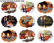 Oval Shabbat Shalom Stickers