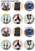 Shabbat Symbols Stickers