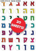 Colorful Hebrew Alef Bet Letters Stickers
