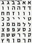 Hebrew Alphabet on Clear PVC Stickers