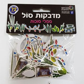 Sukkot Symbols Self-Adhesive 3D Foam Stickers