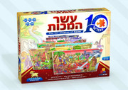 10 Passover Puzzles Set - The Ten Plagues