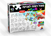 Color-Your-Own Alef Bet Puzzle