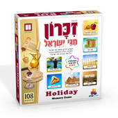 Jewish Holidays Memory Game