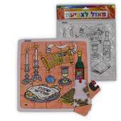 Create-Your-Own Shabbat Inlay Puzzle