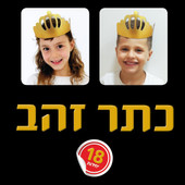 Gold Crown (18) for Purim | Chumash | Siddur