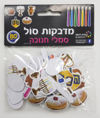 Chanukah Symbols 3D Multi Color Foam Stickers