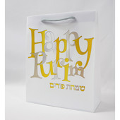 Happy Purim UPVC Gift Bag Gold/Silver
