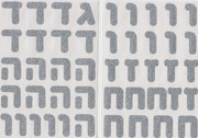 Aleph Bet Large  Silver Glitter Die Cut  Stickers