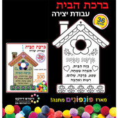 Make-Your-Own Birchat Ha'Bayit Crafts