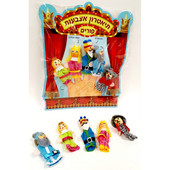 Purim Finger Puppets Theater