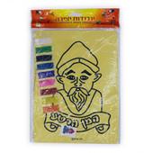 Haman Purim Self-Adhesive Jewish Sand Art Board, Including Sand - As low as $0.99 in BULK