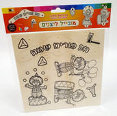 Purim Wooden Mobile for Coloring