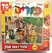 Giant Purim Puzzle