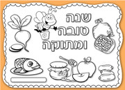 Rosh Hashana Placemats for Decoration