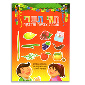 Tishrei Holidays Large Activity Book with Stickers - Front Cover