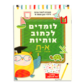 Let's Learn to Write Aleph-Bet (Typed) - Front Cover