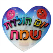 """Wiggle Picture """"Happy Birthday"""" in Hebrew (יום הודת שמח) Heart Stickers"""