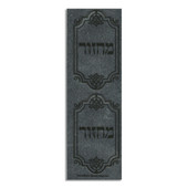 """""""Machzor Cover"""" Silver Shaped Stickers in Hebrew (מחזור)"""