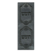"""""""Chumash Cover"""" Silver Shaped Stickers in Hebrew (חומש)"""