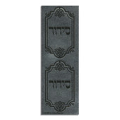 """""""Siddur Cover"""" Silver Shaped Stickers in Hebrew (סידור)"""