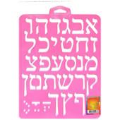 "Hebrew Alef Bet Hard Plastic Stencil - 1.5"" Letters"