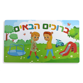 Welcome (in Hebrew) (ברוכים הבאים) Plastic Poster