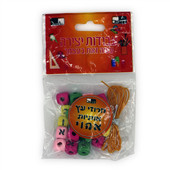 Vowels Only (א,ה,ו,י) Hebrew Letters Colorful Wood Beads & Cord