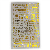 Clear Gold Print Shana Tova Stickers