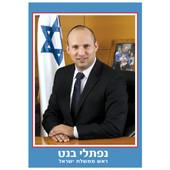 Israeli Prime Minister - Naftali Bennett