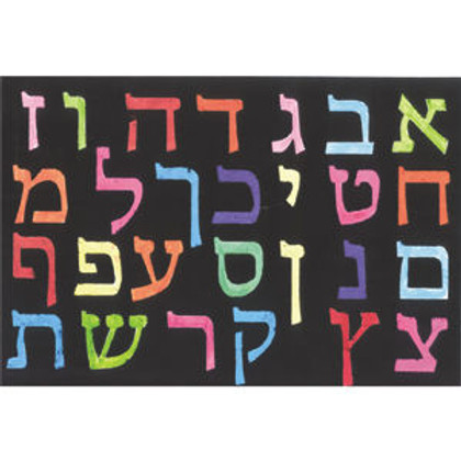 Aleph Bet (Hebrew Alphabet) Velvet Art
