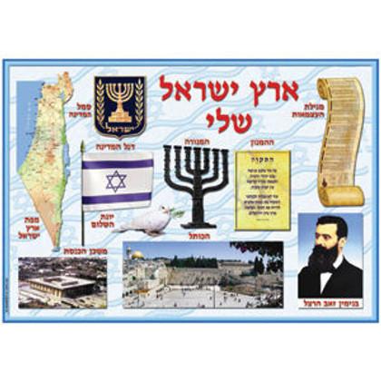 My Land of Israel Jewish Classroom Poster