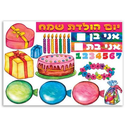 Hebrew Birthday Cutout Poster