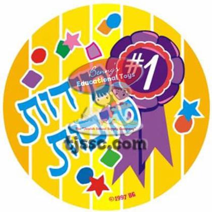 Midot Tovot Stickers
