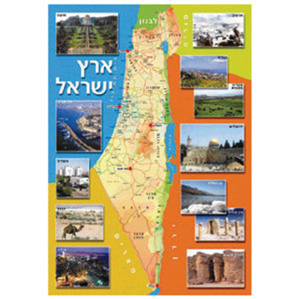 Land of Israel Large Capsulated Jewish Classroom Poster
