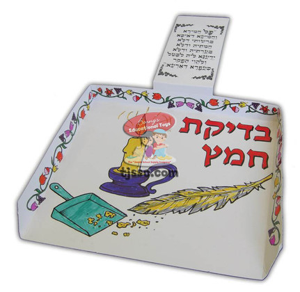Bdikat Hametz Dust Pan
