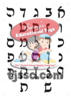 Aleph Bet (Hebrew Alphabet) Rashi Script Paper Jewish Classroom Poster