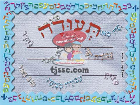 Alef Bet Award Certificate Card Stock