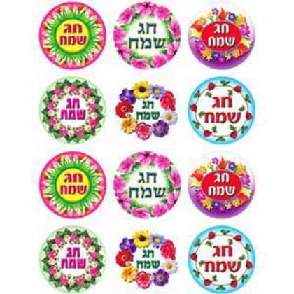 Chag Samech Stickers (Happy Jewish Holidays Stickers)
