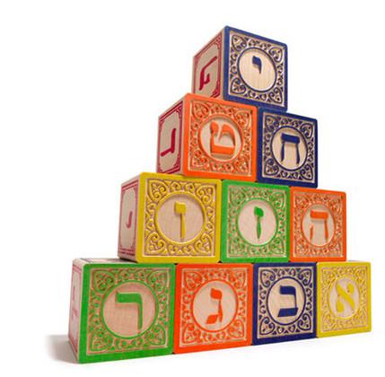 Uncle Goose Wooden Aleph Bet (Hebrew Alphabet) Blocks
