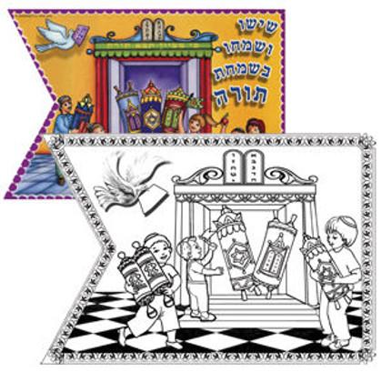 Simchat Torah Flags, B&W for decoration
